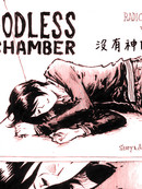 Godless Chamber Chapter漫画